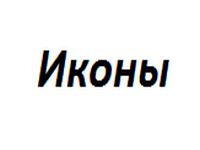 Вышивка бисером (иконы) (15)